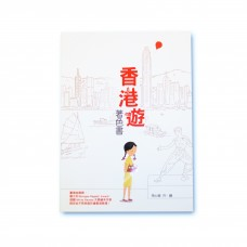 A Tour of HK 香港遊 - 填色冊
