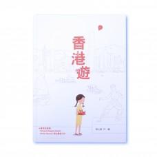 A Tour of HK 香港遊 -書
